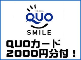【出張費用は賢く使いたい方に】QUOカード2,000円付ビジネスプラン<無料朝食+駐車場無料>
