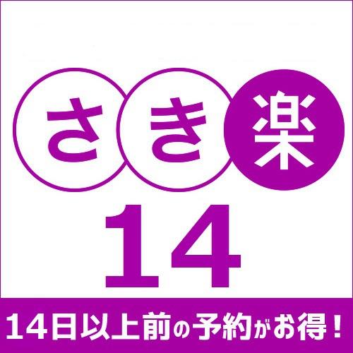 \さき楽14/2週間前の予約でもまだオトク♪【和食・洋食・お茶漬】から選べるご朝食付!!
