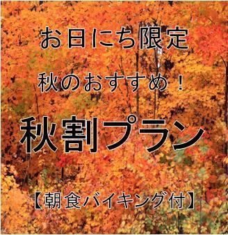 【広島駅近】秋のおすすめ!オータムプラン【朝食バイキング付】