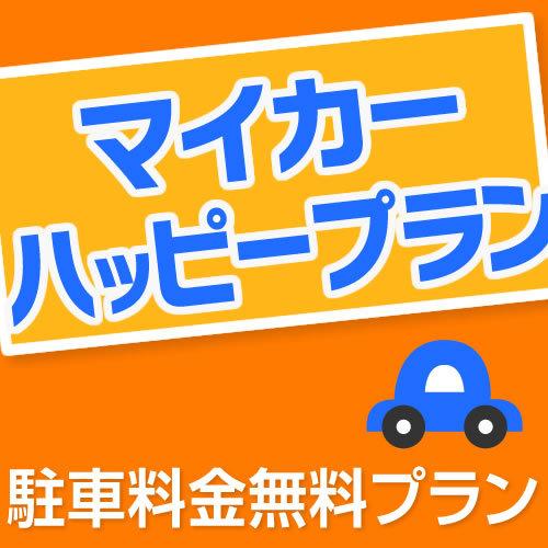 マイカーハッピープラン(駐車料金無料)/マイカーでお越しの方にお薦め!