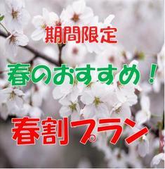 【広島駅近】お日にち限定/春のおすすめ!春得プラン【朝食付】