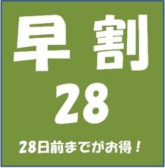 広島駅近【さき楽28】(素泊り)28日前までのご予約がお得!