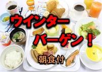 【広島駅近】☆ウインターバーゲン☆お日にち限定のお得プライス!(朝食付)