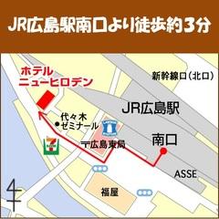 ◆広島駅近◆【当日限定】☆29㎡☆3名部屋おひとり様利用◇チェックイン17時以降限定でお得!