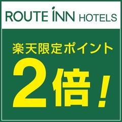 ■楽天トラベル限定■期間限定◇今だけ!通常客室料金でポイント2倍♪ルートインホテルズ全施設で開催中!