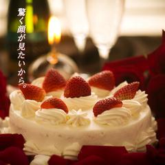 【お誕生日♪記念日♪】豪華6大特典☆特別な1日のサプライズを本陣平野屋がお手伝い♪