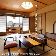 (新)【本陣平野屋 花兆庵 禁煙和室】にアップグレード