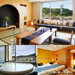 ◆Jr.Suite−宇宙・光・静◆上質な寛ぎ/60平米・禁煙