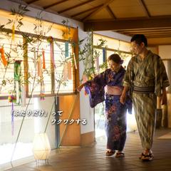 【春節特集】☆人気の≪7つのお楽しみ付プラン≫が、な、なんと!半額!!