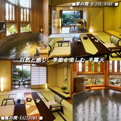 ■半露天風呂付和室■石の庭が魅せる四季/12畳