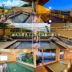 【シンプル素泊り】リーズナブルにお泊り!でも温泉はしっかり楽しみたい方に♪