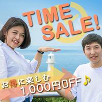 ★当日限定!直前割★お得な<おひとり様1,000円引>思い立ったら、海を見に行こう。