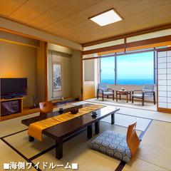 【海側ワイドルーム】〔和室12畳+広縁〕〜グループ旅行に♪〜