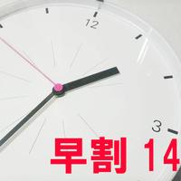 ≪さき楽≫【14日前】までの予約でお得に♪早期得割プラン
