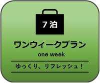 <One Week☆7連泊限定☆>-全日同室でご宿泊!面倒なお部屋移動が無いのは快適♪>素泊プラン
