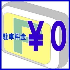 【数量限定】☆駐車料金無料☆シングルバストイレ付