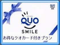 【QUOカードつき】出張応援素泊まりビジネスプラン