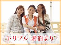 【直前割】☆トリプル☆みんなで仲良く素泊まり☆エコノミープラン