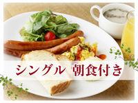 【当日予約にも】☆Bed&Breakfast☆選べる朝食付き☆ステイパック☆