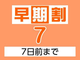 【〜7日前までのご予約に】◎早期割7◎ベストレートステイSP(★さらに別途割引特典付き!★)