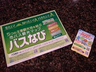 【一日乗り放題!】市バス・京都バス一日乗車券付きプラン♪★朝食無料★