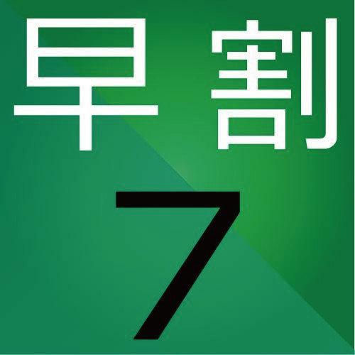 ◆【7日前までがお得!ご当地グルメ・モヨロ鍋堪能!!新鮮な海鮮丼付き★【夕朝食付】