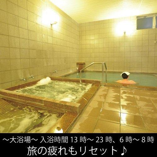 """◆14日前までのご予約がお得""""!大浴場完備!ビジネスに観光に最適★【素泊り】"""