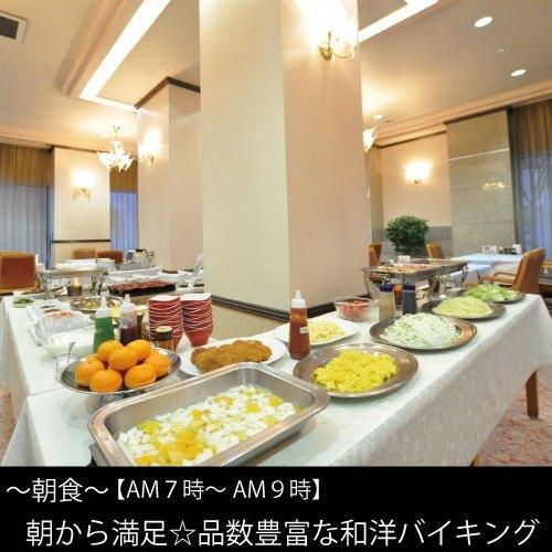 ◆【嬉しい特典付】ミネラルウォーター付プラン!夕食はホテルにお任せ【夕朝食付】