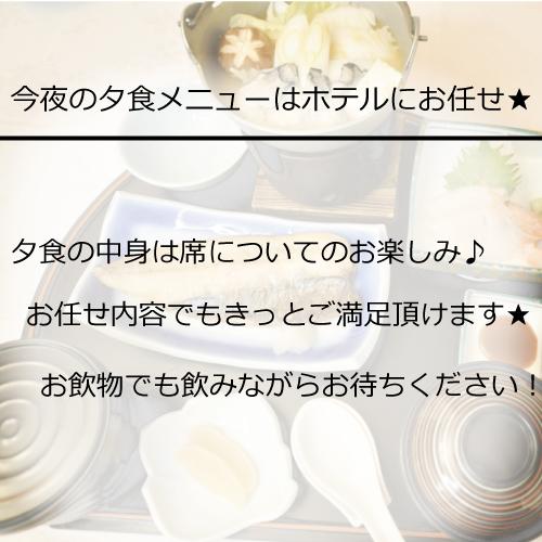 """◆14日前までのご予約がお得""""!夕食はホテルにお任せ【夕朝食付】"""