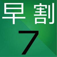 ◆【さき楽7】!7日前までがお得!ご当地グルメ・モヨロ鍋堪能!!新鮮な海鮮丼付き★【夕朝食付】