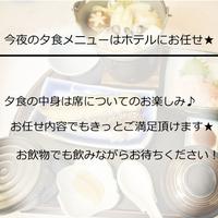 【春夏旅セール】◆【嬉しい特典付】ミネラルウォーター付プラン!夕食はホテルにお任せ【夕朝食付】