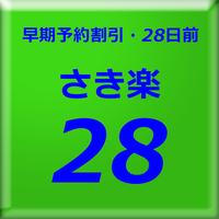 【さき楽28】早期予約28日前で550円引!さき楽28・川側確約朝食付きご宿泊プラン【GO東海】