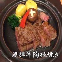 【基本プラン和食・2】飛騨牛会席「恵比寿」宿泊プラン