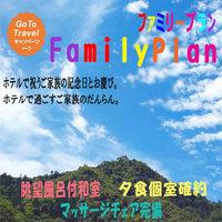 【ファミリープラン】眺望風呂付和室 川側 ★夕食個室★確約!!