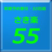 【さき楽55】早期予約55日前で1,650円引!さき楽55・川側確約朝食付ご宿泊プラン【GO東海】
