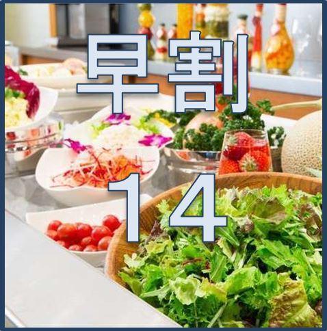 【ビジネス・レジャー】さき楽14◆朝食付◆JR山手線大塚駅より徒歩1分♪