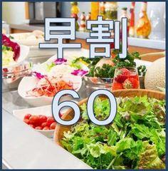 【さき楽60】◆朝食付◆早めの予約がお得♪通常価格より4,500円お得◇全室トイレとバスルーム別♪