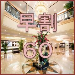 【さき楽60】◆素泊まり◆早めの予約がお得♪通常価格より4,500円お得◇全室バスルーム・トイレ別♪