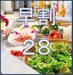 【さき楽28】◆朝食付◆早めの予約がお得♪通常価格より4,000円お得◇全室バスルーム・トイレ別♪