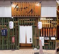 【ふくしまプライド。】【郡山で会津の郷土料理を味わう♪】会津郷土食の名店「鶴我」の夕食付プラン