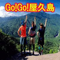 【GoTo☆世界遺産】盛りだくさん!屋久島を200%満喫する、8大特典キャンペーン♪
