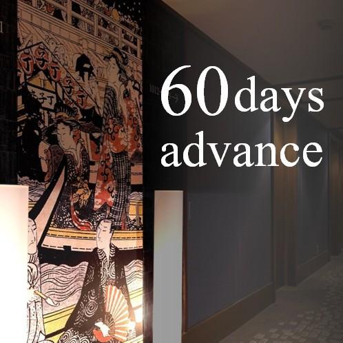 【早得60】【素泊り】60日前までの予約でお得 *JR両国駅より徒歩30秒*「さき楽」