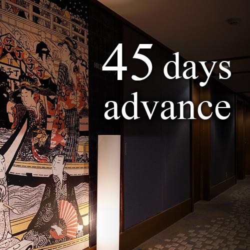 【JR両国駅前・バルコニー付】【早得45】【素泊り】45日前までの予約でお得「さき楽」