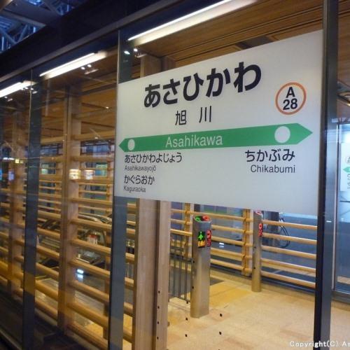 【旭川駅から車で7分】スタンダードな朝食付プラン!駐車場無料★
