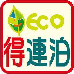 新登場!【eco連泊】 ECOでお得な連泊プラン 朝食バイキング付♪         ☆大浴場無料☆