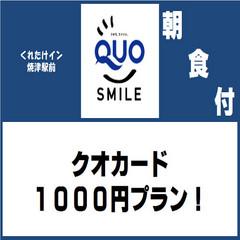 GOTO不可【QUOカード1,000円分含】《駅からスキップ30秒♪朝食&平面駐車場が無料!☆》