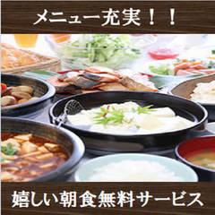 【春夏旅セール】【最長24Hステイが可能♪】《朝食&平面駐車場が無料!男女別浴場