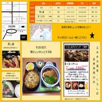 【焼津の美味しいお店から選ぶ夕食♪】《駅からスキップ30秒♪朝食&平面駐車場が無料!男女別浴場も☆》