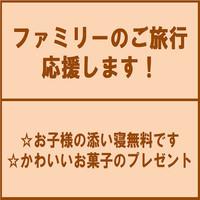 【春夏旅セール】【ファミリー旅行応援】お子様大歓迎!《バイキング朝食&駐車場が無料!浴場も》
