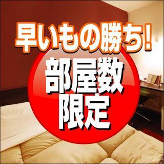 【★観光、ビジネスに最適】返金不可/予約時100%決済◆健康朝食無料◆